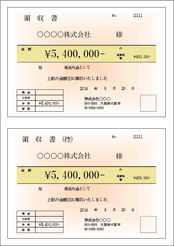 B5サイズ印刷の控えと2面とれる領収書テンプレート