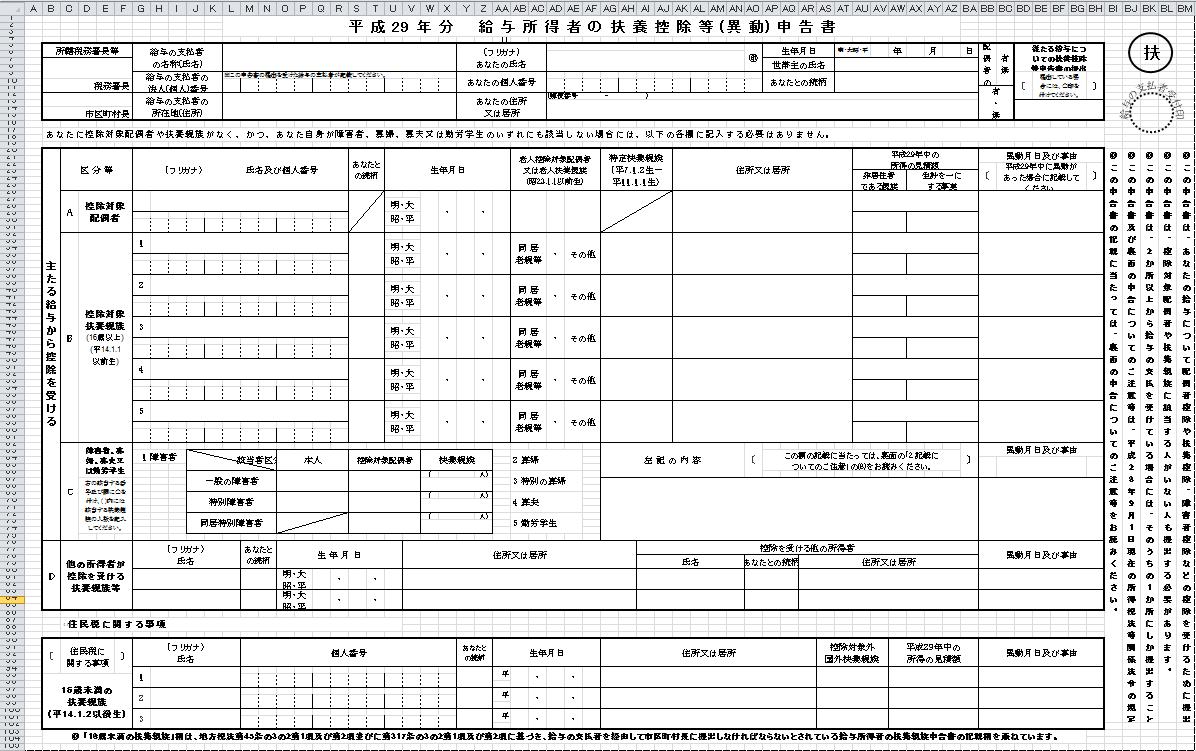 [年末調整]平成31年分 給与所得者の扶養控除等(異 …
