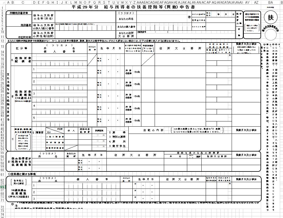 扶養控除等(異動)申告書 エクセル画面