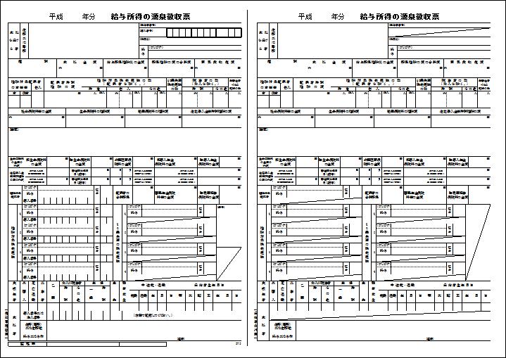 平成28年 源泉徴収票 エクセルテンプレート