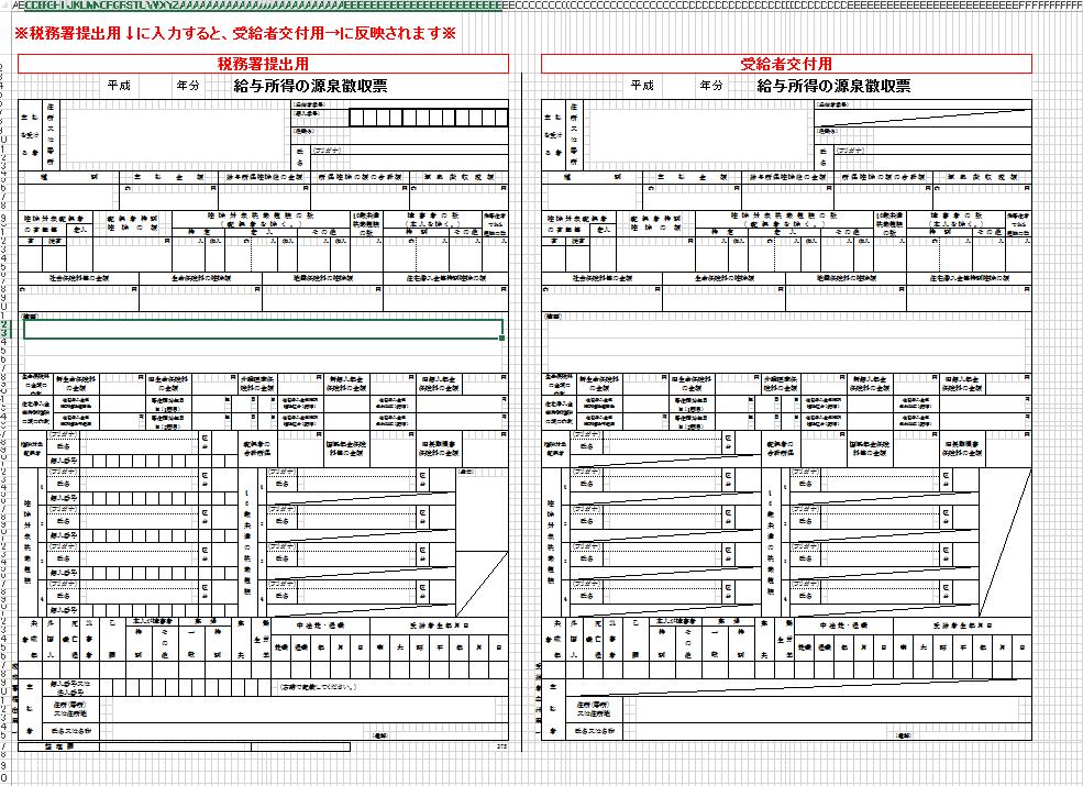 源泉徴収票エクセル画面