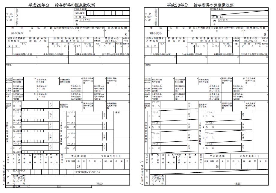 平成30年度から源泉徴収票の様式に変更点あり!無料エクセル&おすすめ作成方法をご紹介! | こまろぐ
