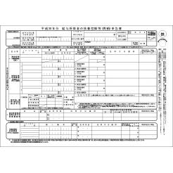 平成30年EXCEL扶養控除申告書