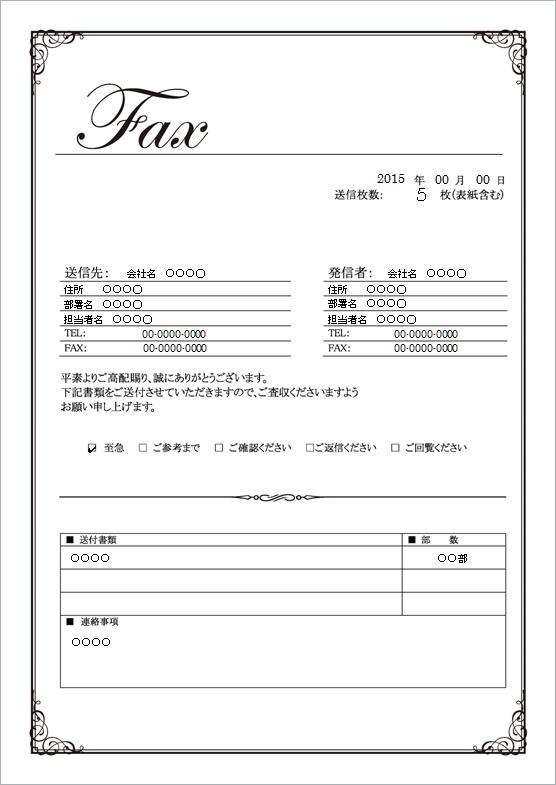 飾り枠と英語筆記体ロゴがおしゃれなfax送付状wordテンプレート
