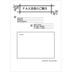 サクラの花のイラストのFAX送付状テンプレート