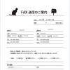 猫とポストのイラストのFAX送付状テンプレート