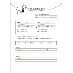 ヤギのイラストのFAX送付状テンプレート