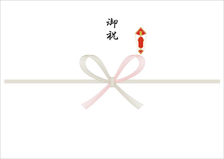 word のし