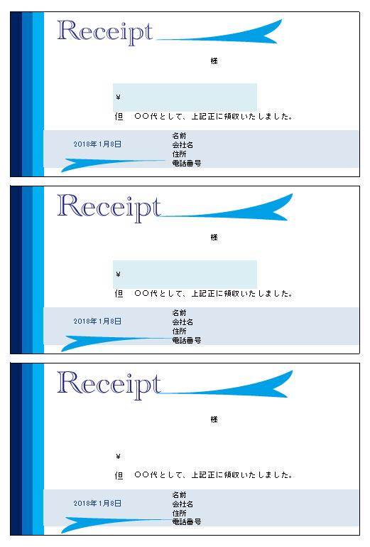 ブルーのデザイン領収証テンプレート