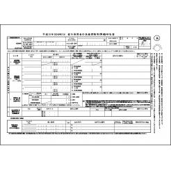 平成31年(2019年)分給与所得者の扶養控除等(異動)申告書