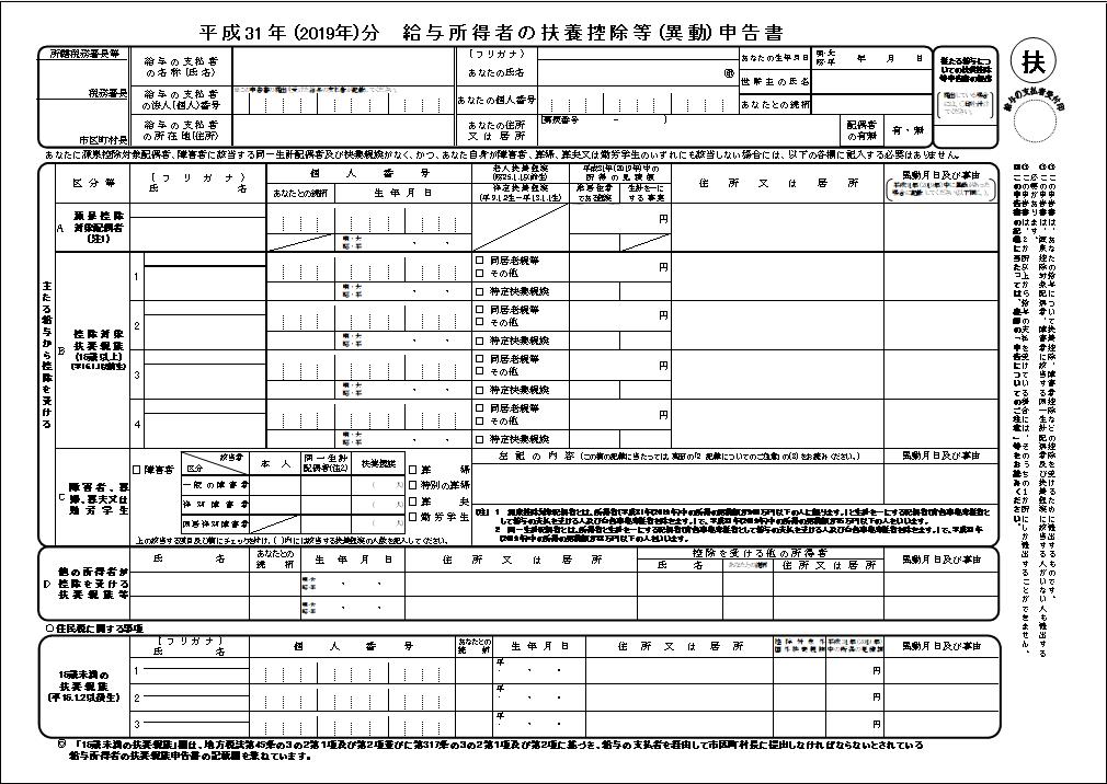 平成31年分 給与所得者の扶養控除等(異動)申告書(年末調整)