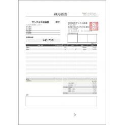 一括値引きにもOK!軽減税率対応の請求書Excelテンプレート(無料)