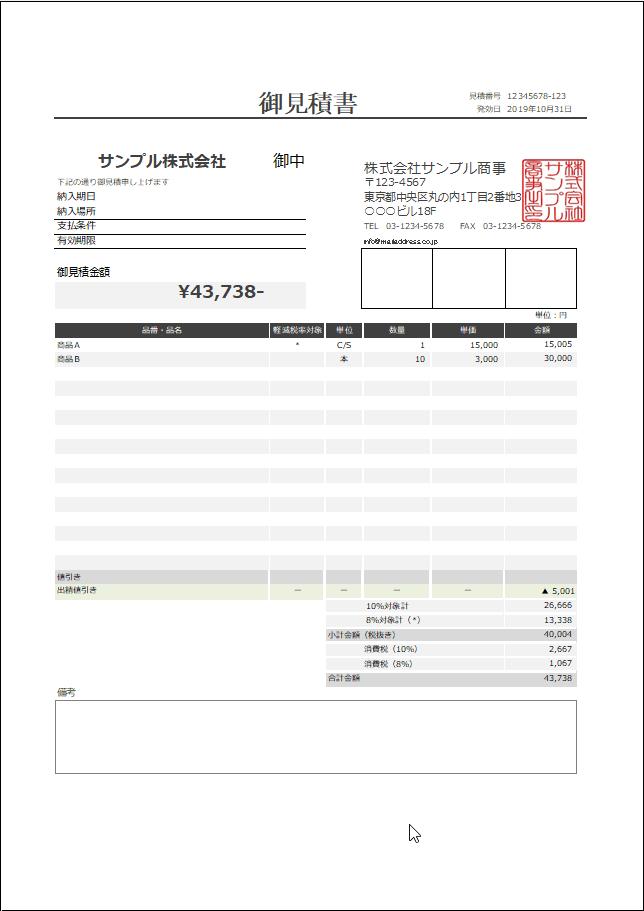 軽減税率対応のExcel見積書テンプレート(一括値引き対応版)