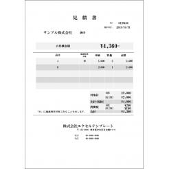 シンプルな白黒印刷用の軽減税率対応Excel見積書テンプレート