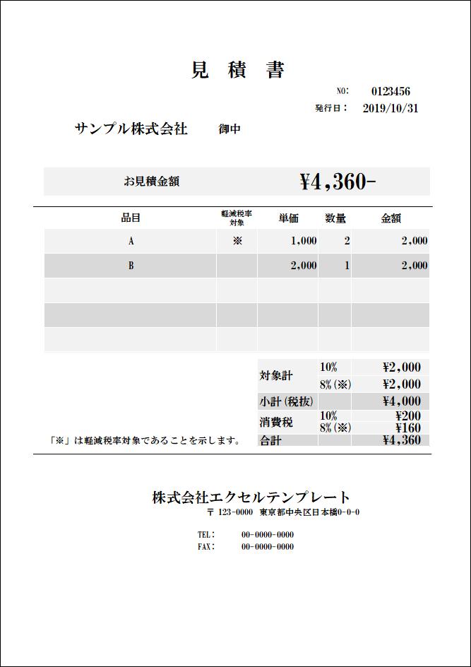 シンプルな白黒印刷用の軽減税率対応見積書エクセルテンプレート