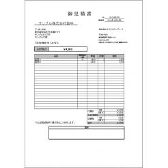 明細行の多い軽減税率対応見積書エクセルテンプレート