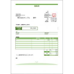 自然やエコを連想させるデザインの軽減税率対応Excel見積書テンプレート