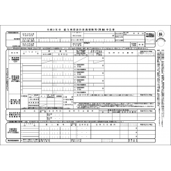 令和2年(令和元年の年末調整)分 給与所得者の扶養控除等(異動)申告書 EXCELテンプレート
