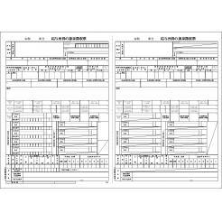 令和元年版 給与所得の源泉徴収票・源泉徴収簿EXCELテンプレート