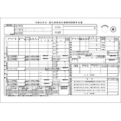 "<span class=""title"">令和元年分 給与所得者の保険料控除申告書  EXCELテンプレート</span>"