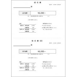 複数税率に対応したEXCEL領収証テンプレート