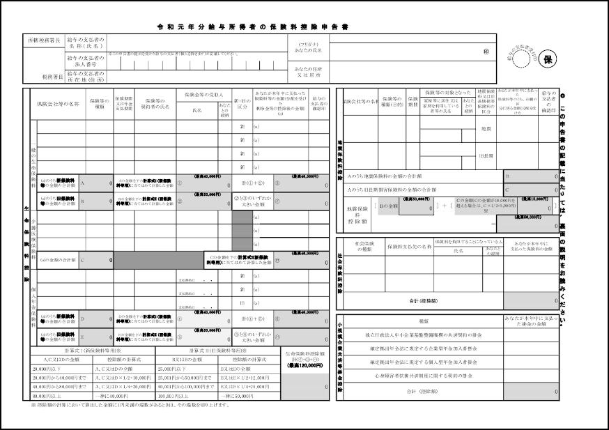 令和2年分給与所得者の保険料控除申告書テンプレート