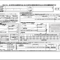 令和2年分給与所得者の基礎控除申告書兼給与所得者の配偶者控除等申告書兼所得金額調整控除申告書