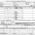 令和2年分 給与所得者の扶養控除等(異動)申告書エクセルテンプレート
